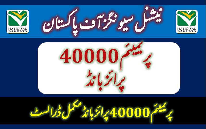 Prize Bond 40000 Premium Result Check online