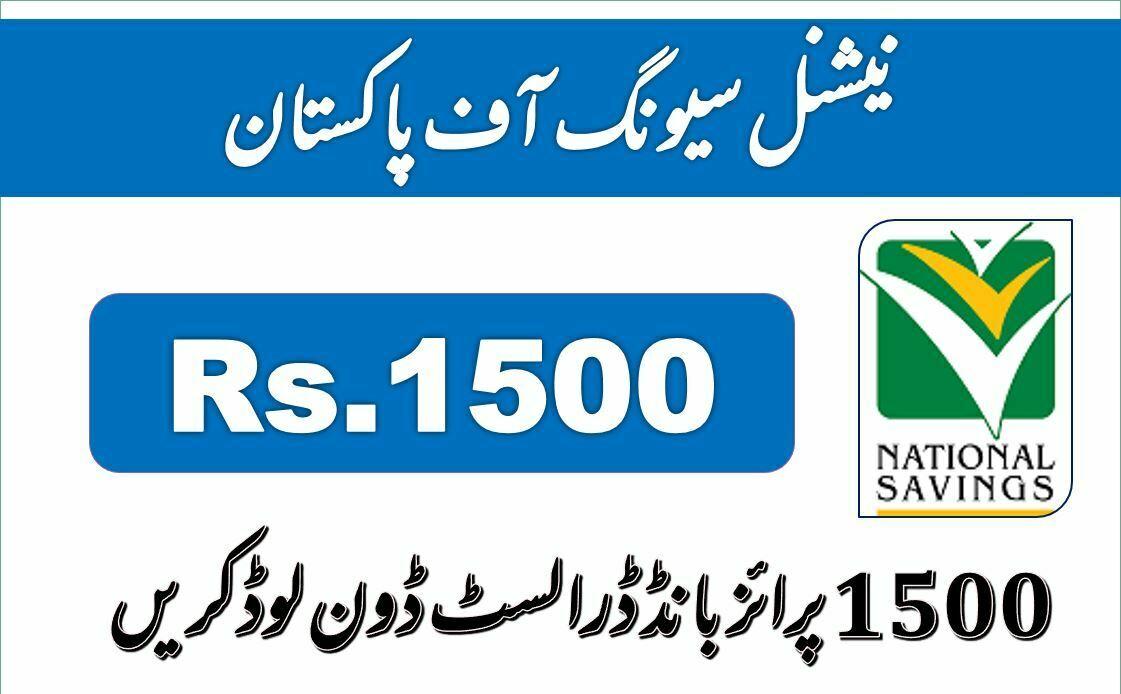 Rs. 1500 Prize bond 2020 Draw List – Prize bond 1500 Result Check Online
