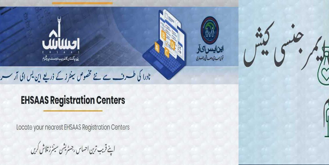EHSAAS Registration