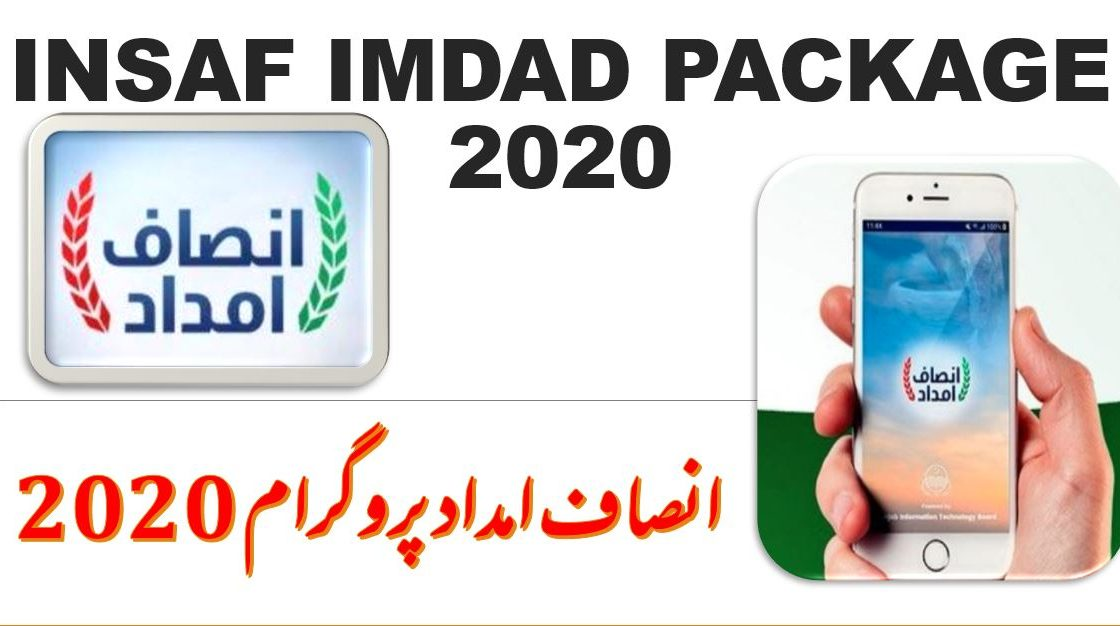 Register Online for Insaf Imdad Package 2020 online Urdu method