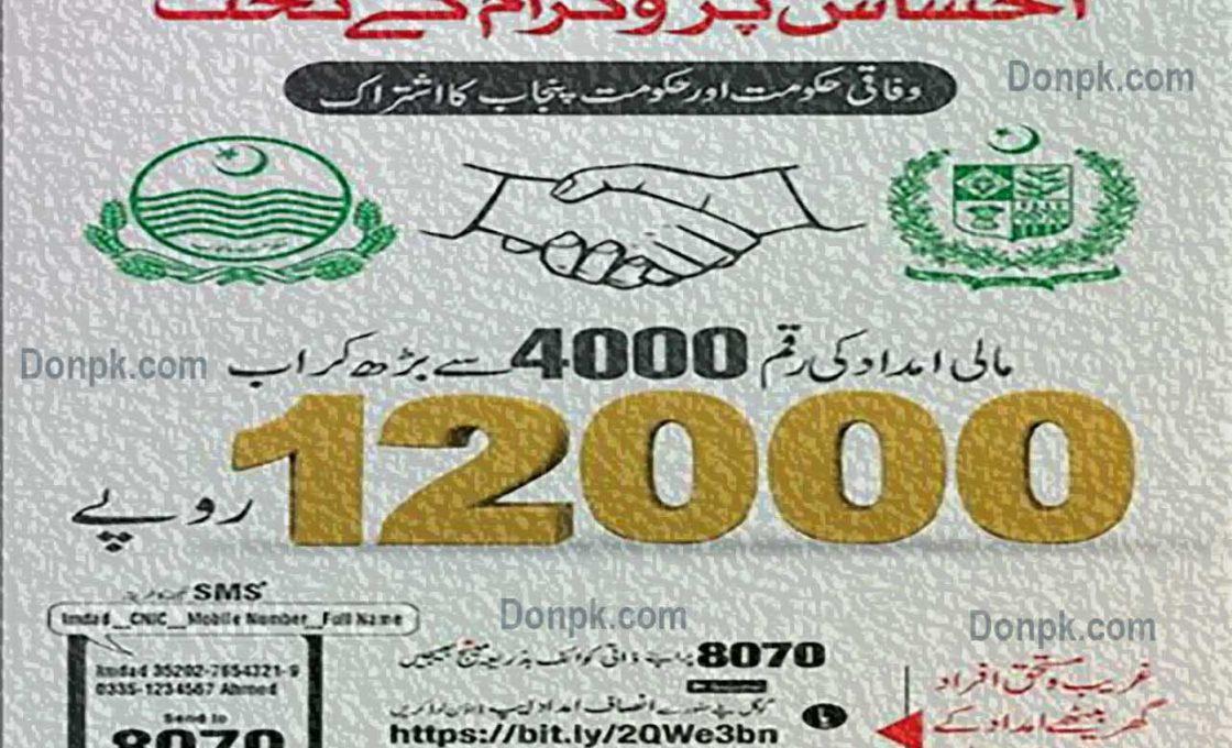 Insaf Imdad Package 2020 Revised Advertisement