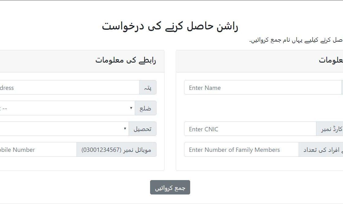 how to get Ehsaas Rashan 8171