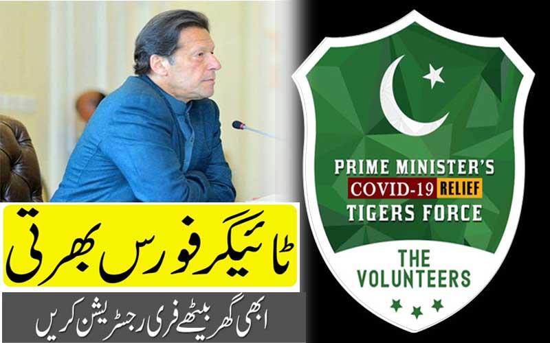 Corona Relief Tiger force Registration Form