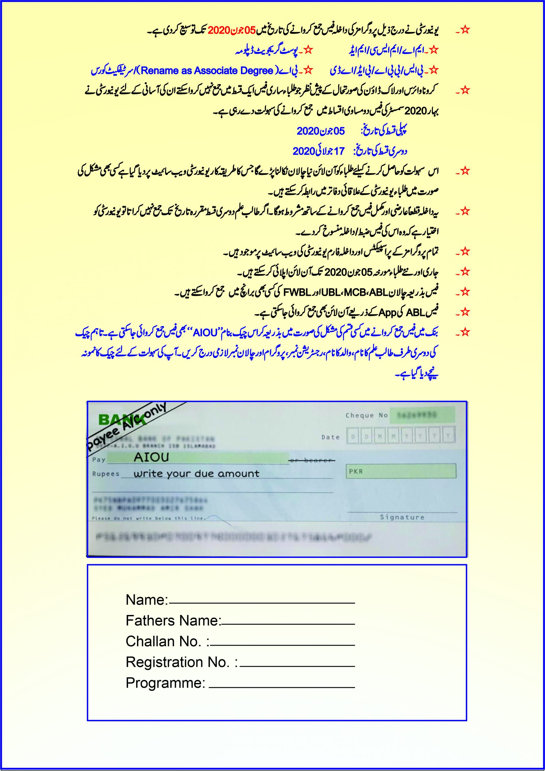 AIOU Admission 2021 last Date extended