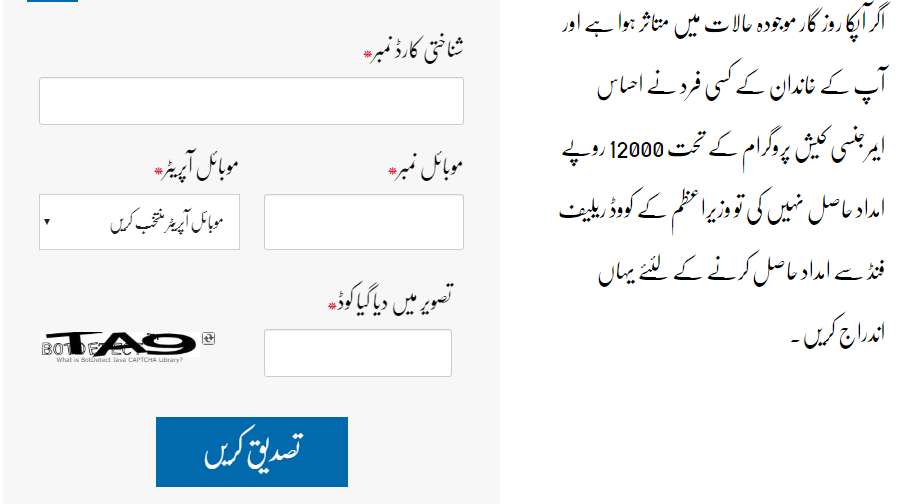 Prime Minister Emergency Ehsaas program registration