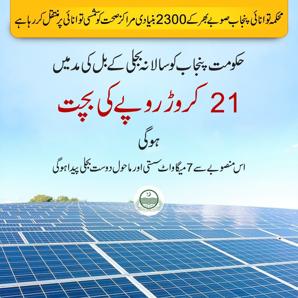 Punjab Govt to shift 2300 Basic Health Units to solar Energy