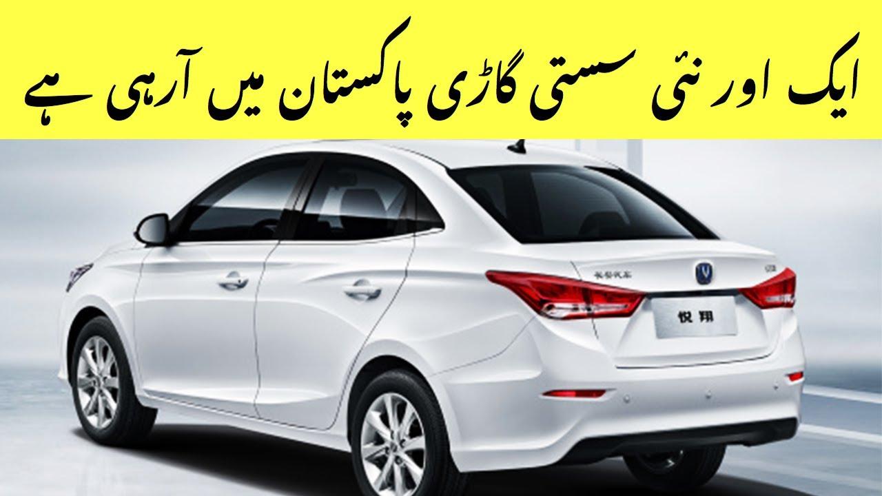 Master Motor to launch Pakistan's cheapest sedan on December 11
