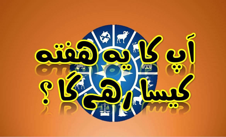 Horoscope Urdu