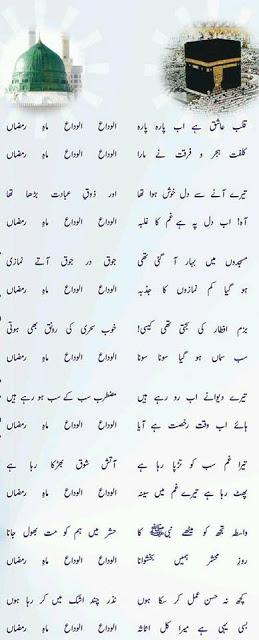 Alvida Alvida Mahe Ramzan Lyrics in Urdu download