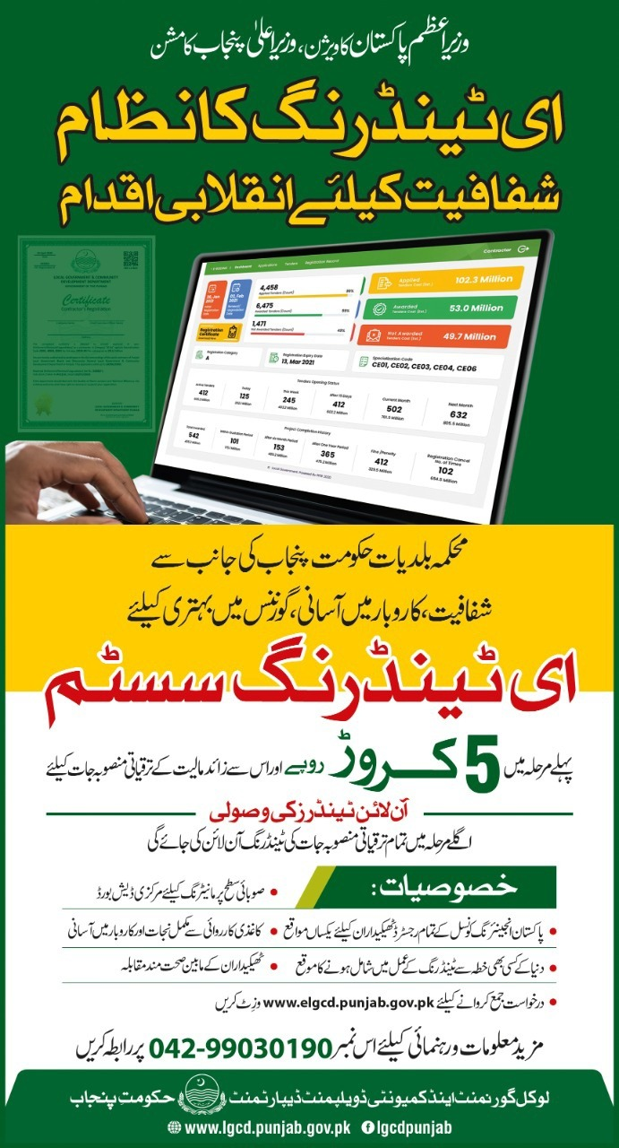 E Tendering System for All Developments Projects in Punjab