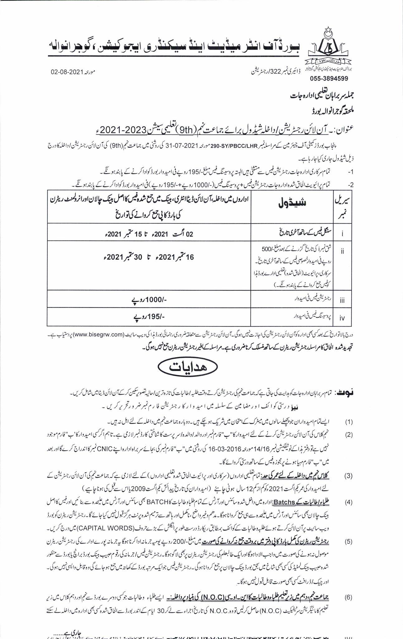 bise Gujranwala board 9th class registration shedule