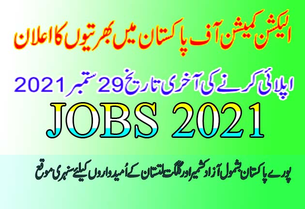 election commission of pakistan jobs 2021